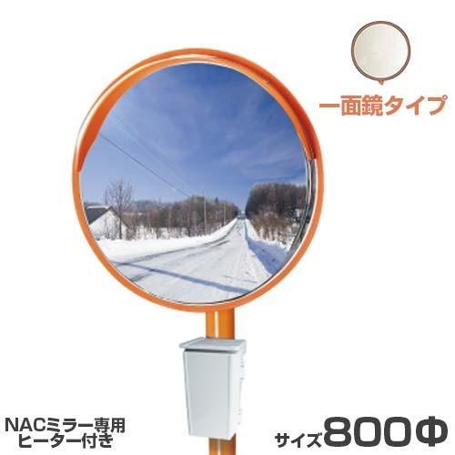 ナック 電熱防曇カーブミラー 1MEL0800S (支柱付きセット/一面鏡丸型/800φ) [寒冷地仕様 カーブミラー]