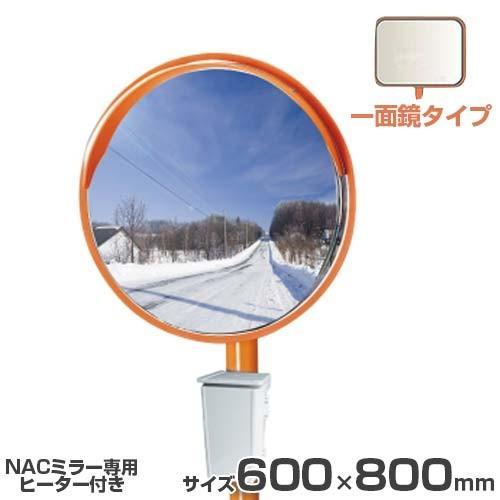 ナック 電熱防曇カーブミラー 1MEL6080S (支柱付きセット/一面鏡角型/600×800mm) [寒冷地仕様 カーブミラー]