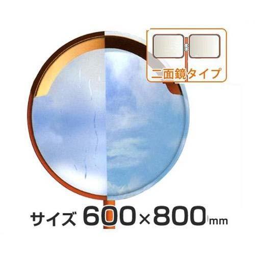 ナック 潜熱蓄熱カーブミラー みえ〜る 1MME6080W (支柱付きセット/二面鏡角型/600×800mm) [曇り止め付き カーブミラー]