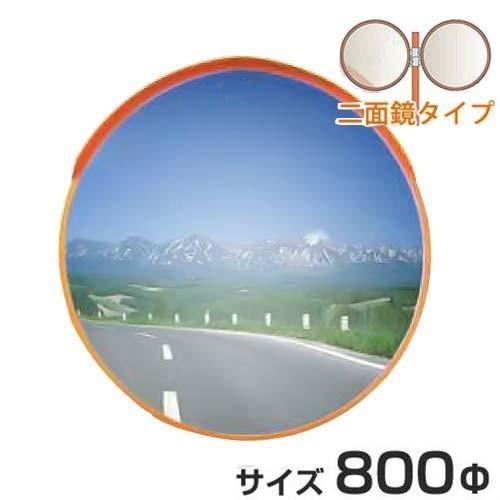ナック カーブミラー あ〜るミラー 1MRA0800W (支柱付きセット/二面鏡丸型/800φ) [環境に優しい カーブミラー]