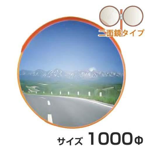 ナック カーブミラー あ〜るミラー 1MRA1000W (支柱付きセット/二面鏡丸型/1000φ) [環境に優しい カーブミラー]