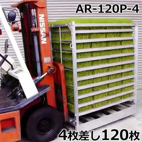 昭和ブリッジ オールアルミ製パレット付き苗箱収納棚 AR-120P-4 (4枚差し/120枚) [苗棚]