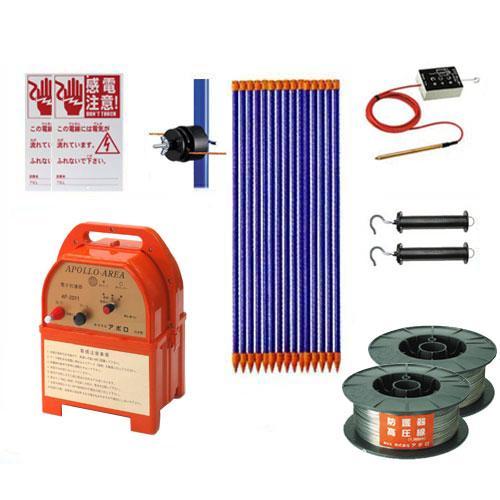 アポロ 電気柵 3反500m×2段張りセット (電池式/アルミ線) [電柵 電気牧柵]