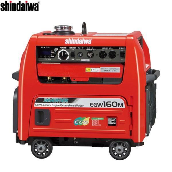 新ダイワ(やまびこ) 防音型ガソリンエンジン溶接機 EGW150MD-i (インバーター発電) [エンジンウェルダー]