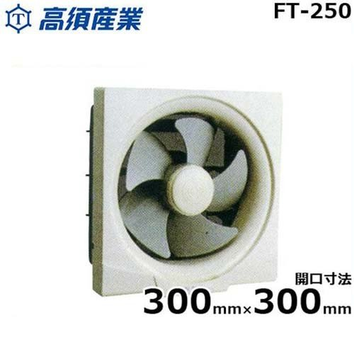 高須産業 換気扇 FT-250 (台所·一般用/連動式シャッター)