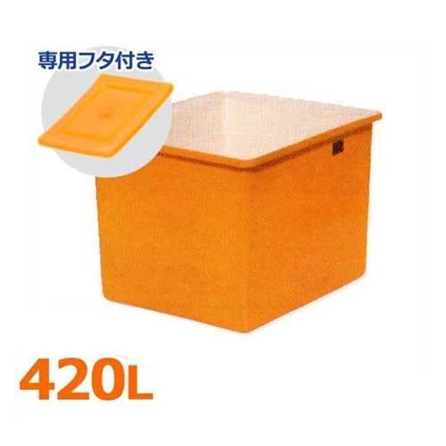 スイコー 角型容器 K-420+専用フタ付きセット (容量420L) [角型タンク K型容器 角槽]