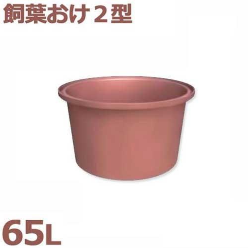 スイコー 飼葉おけ 飼葉おけ2型 (容量65L)