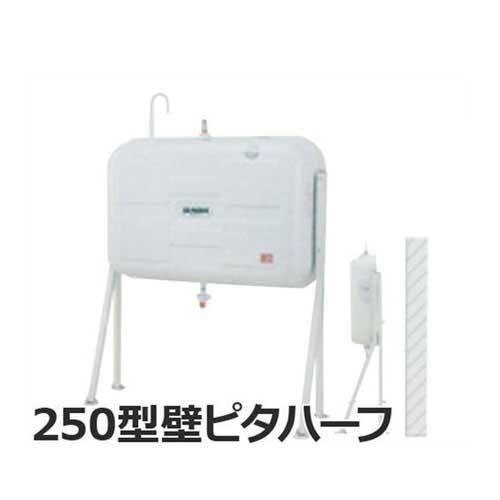 サンダイヤ 灯油タンク 250型 壁ピタハーフ KH2-250SJ (スタンダード·壁寄せタイプ/水張試験確認済証付)