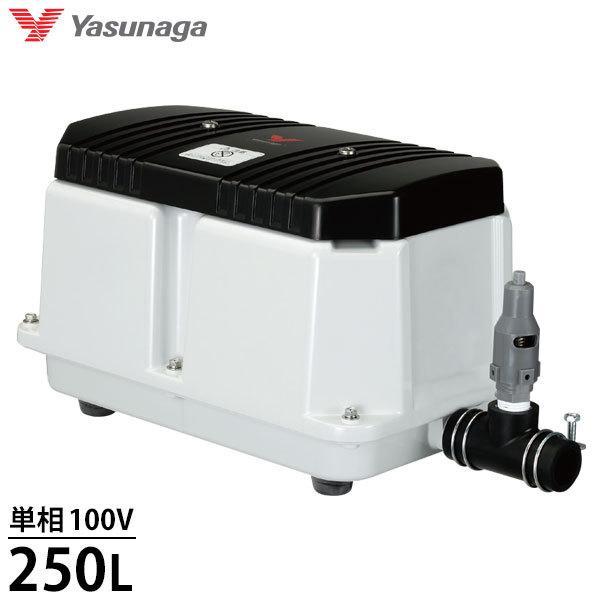 安永エアポンプ エアーポンプ LW-250 (単相100V/250L) [浄化槽 エアポンプ ブロアー ブロワ ブロワー]