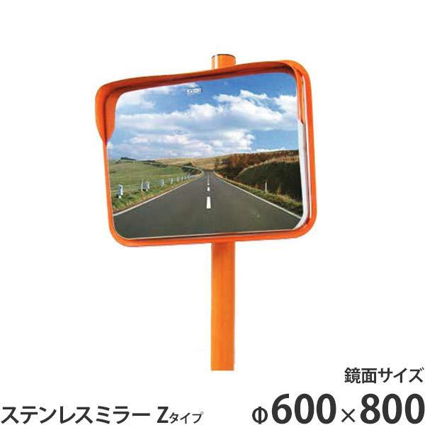 ナック 大型カーブミラー 角型600×800 1面鏡 ステンレス 支柱付 [カーブミラー]