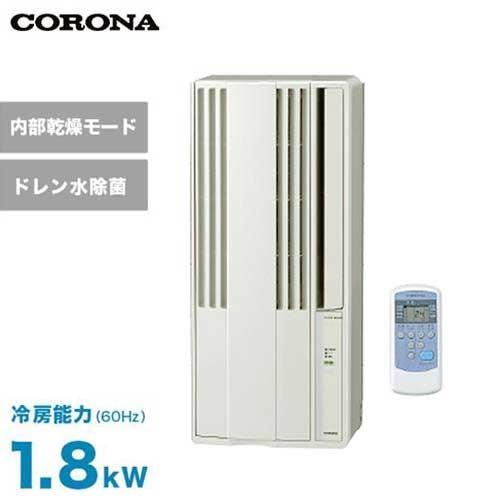 コロナ ウインドエアコン CW-1819 (冷房/1.8kW) [CORONA 窓枠取り付け用クーラ ー 窓用エアコン]