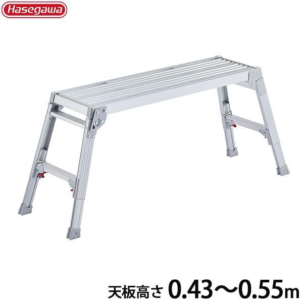 長谷川工業 アルミ足場台 DRS2.0-1055 (天板高さ0.43〜0.55m) [はしご 三脚]