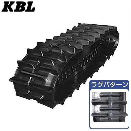 KBL クボタ専用ゴムクローラー 5558NER (幅550mm×ピッチ90mm×リンク58個) [ゴムキャタピラ]