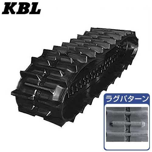 KBL トラクタ用クローラー 0780NH (幅550mm×ピッチ110mm×リンク64個) [ゴムキャタピラ]