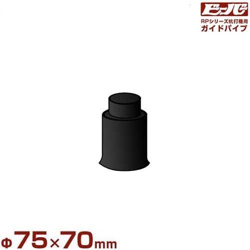 ビーバー エンジン杭打機用 ガイドパイプ Φ75×70mm (杭最大径Φ71mm/RP-021・RP-041共用)