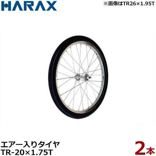 ハラックス エアー入りタイヤ 20×1.75T 2本組セット (直径49cm×タイヤ幅4cm/スポークホイール) [HARAX タイヤセット]