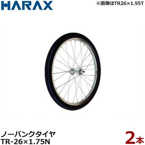 ハラックス エアー入りタイヤ 26×1.75N 2本組セット (直径65cm×タイヤ幅4.1cm/スポークホイール) [HARAX タイヤセット]
