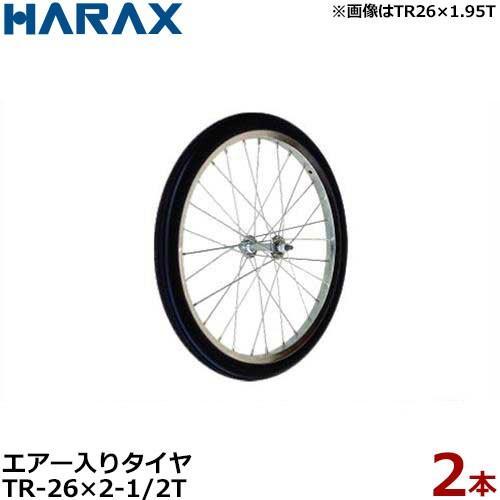 ハラックス エアー入りタイヤ 26×2-1/2T 2本組セット (直径68cm×タイヤ幅5cm/スポークホイール) [HARAX タイヤセット]