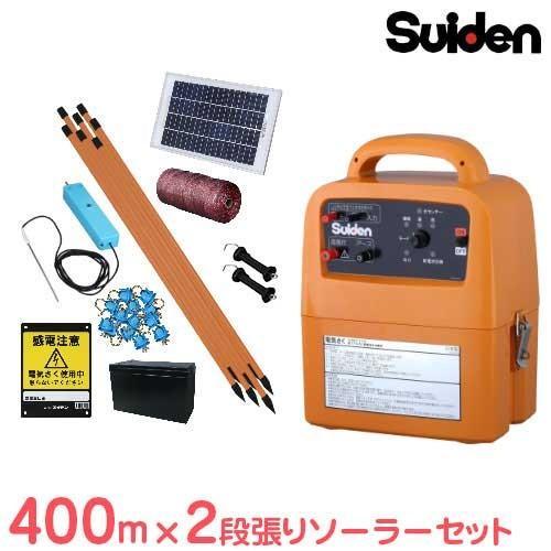スイデン 電気柵 400m×2段張りセット SEF-100-4W ソーラー式 (有効距離3000m/出力10000V) [Suiden イノシシ用 猪用 いのしし 防獣 電柵]