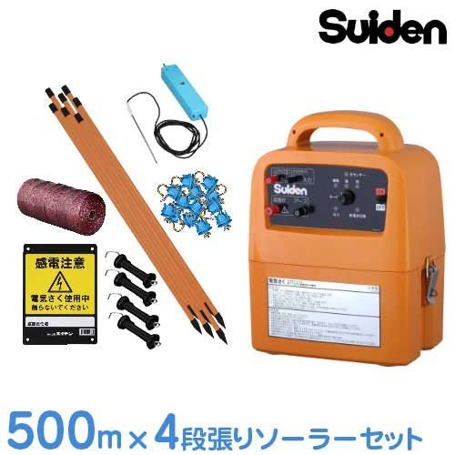 スイデン 電気柵 500m×4段張りセット SEF-100-4W ソーラー式 (有効距離3000m/出力10000V) [Suiden シカ用 鹿用 しか 防獣 電柵]
