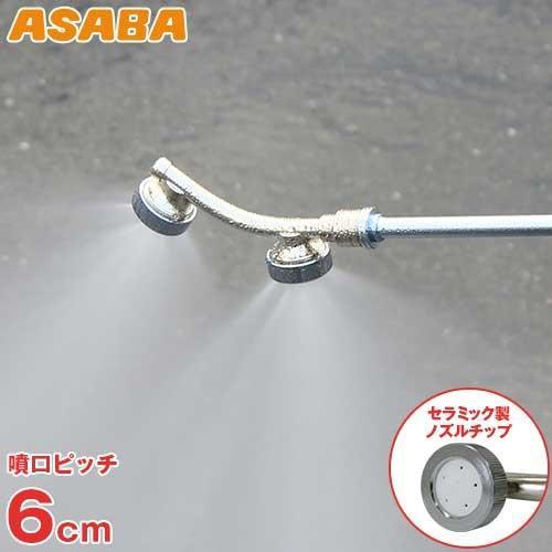 麻場(アサバ) 動噴用噴口 強力セラミS型日の出2頭口 (噴口ピッチ6cm) [噴霧器 噴霧機 動噴 防除用]