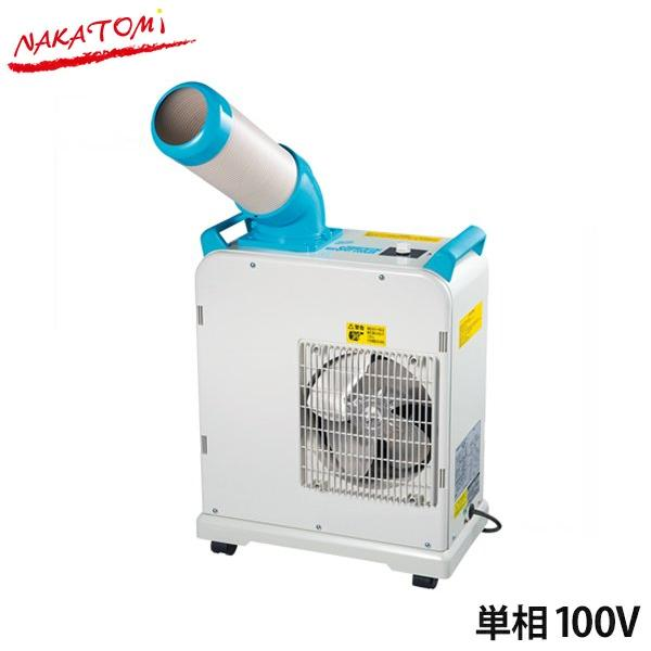 ナカトミ ミニスポットクーラー SAC-1800N (100V/冷媒R407C/冷房能力1.8kW) [NAKATOMI スポットエアコン]