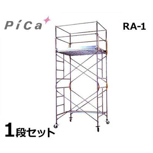ピカコーポレーション ローリングタワー RA-1 (スチール製/1段/全高2.835〜2.985m)