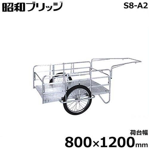 昭和ブリッジ 小型アルミ製リヤカー S8-A2 (荷台幅800×1200mm/側板なし/20インチ・チューブタイヤ/折りたたみ式)