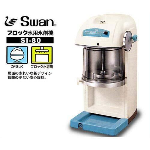 スワン 電動かき氷機 ブロックアイスシェーバー SI-80 (ブロック氷専用/氷旗付) [かき氷器][r21]