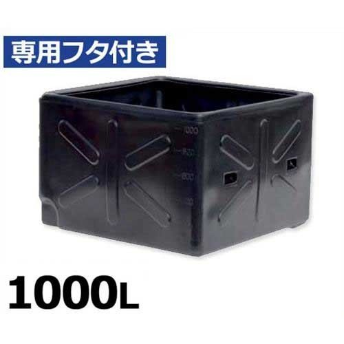スイコー 特殊角型タンク SK型容器 SK-1000+専用フタ付きセット (容量1000L)