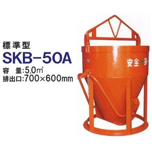 カマハラ 生コンクリートバケット SKB-50A (標準型/バケツ容量5.0m3) [生コンバケツ]