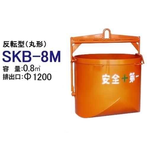 カマハラ 反転型バケット SKB-8M (丸型/バケット容量0.8m3) [バケット]