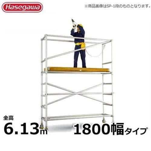 長谷川工業 高所用作業台 SP-3段 全高6.13m 150kg 1800幅タイプ