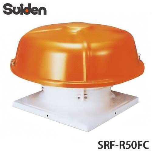 スイデン 屋上換気扇 防食型 SRF-R50FC (三相200V/ハネ径500mm)