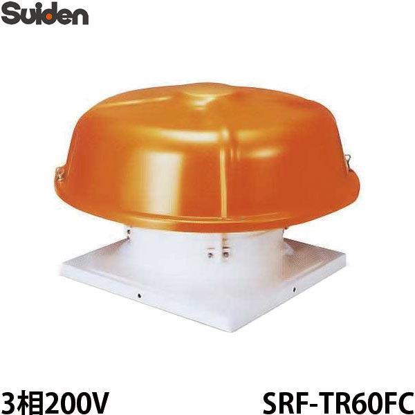 スイデン 屋上換気扇 防食型 SRF-R60FC (三相200V/ハネ径600mm)