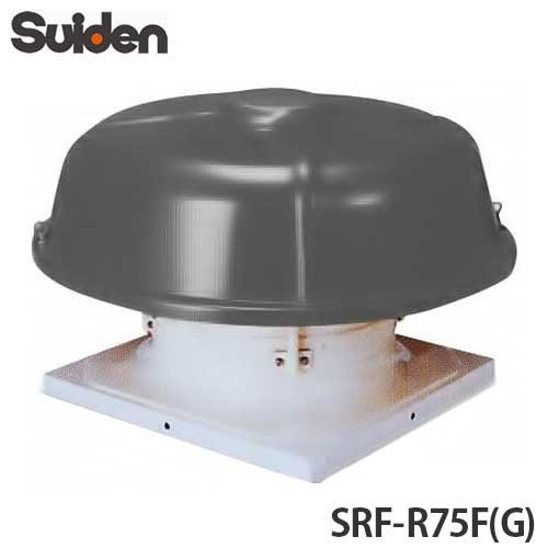 スイデン 屋上換気扇 グレードーム標準型 SRF-R75F(G) (三相200V/ハネ径735mm)
