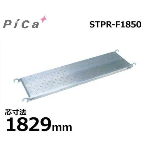 ピカコーポレーション RA型ローリングタワー用オプション 床付き布わく STPR-F1850 (アルミ製)
