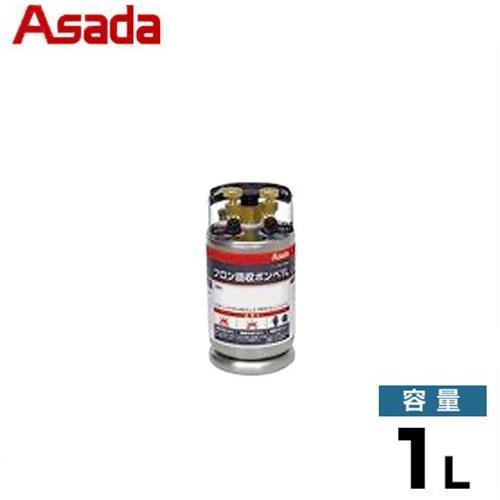 アサダ フロン回収ボンベ TF040 (フロートセンサー付/容量1L/無記名)