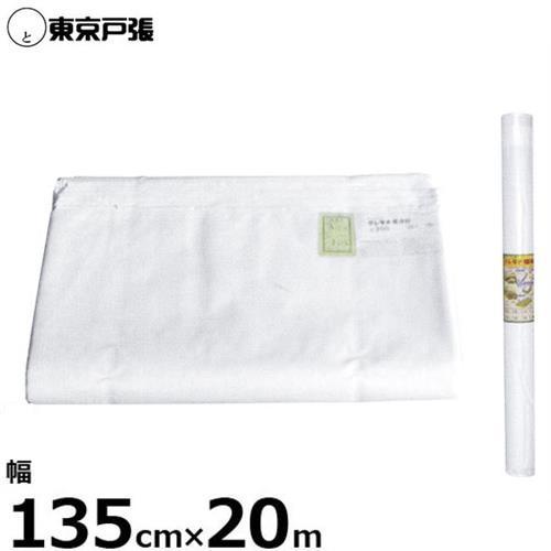 クレモナ寒冷紗 135cm×20m #300 (白色/遮光率約22%)