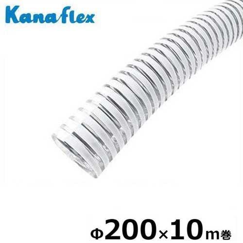 カナフレックス 軽量型サクションホース VS-CL Φ200×10m巻 (8インチ) [吸水ホース]
