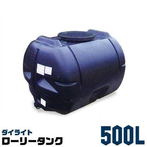 ダイライト ローリータンク 500L ブラック [防除タンク]