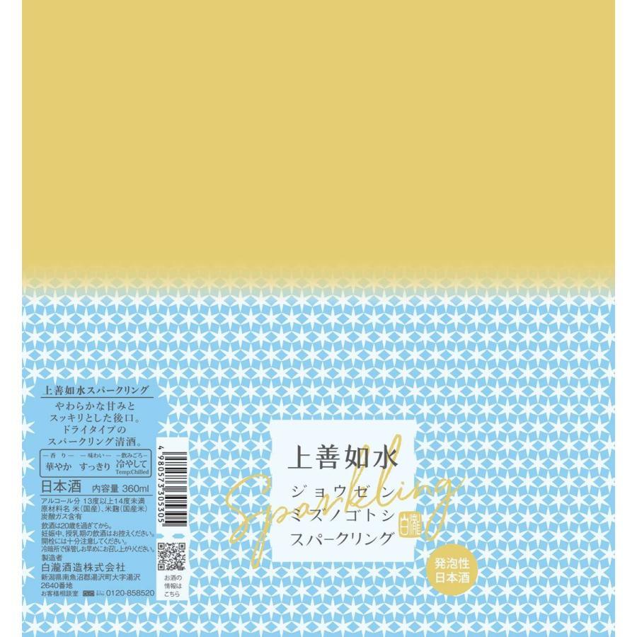 白瀧酒造 上善如水スパークリング 360ml minatoya 04