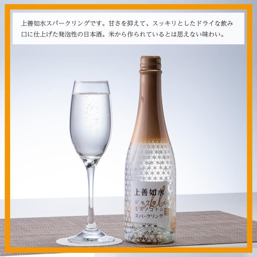 白瀧酒造 上善如水スパークリング 360ml minatoya 06
