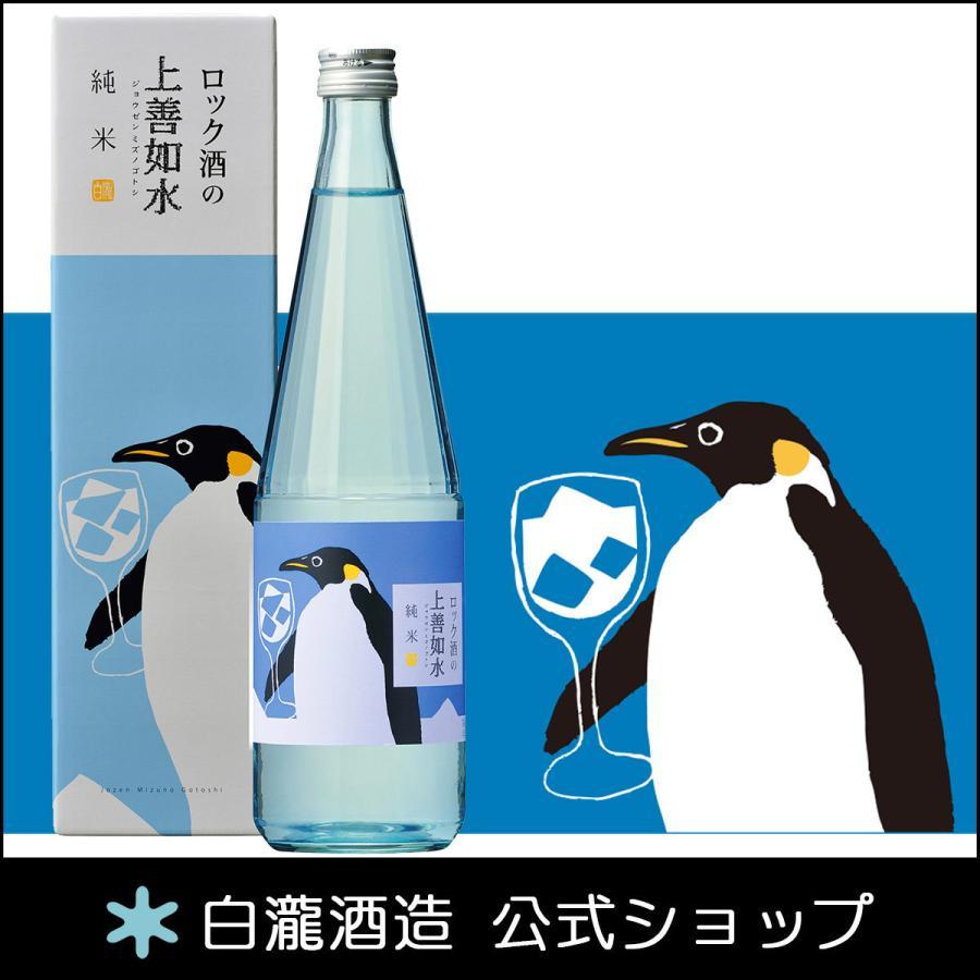 日本酒 新潟 白瀧酒造 ロック酒の上善如水 純米 720ml|minatoya