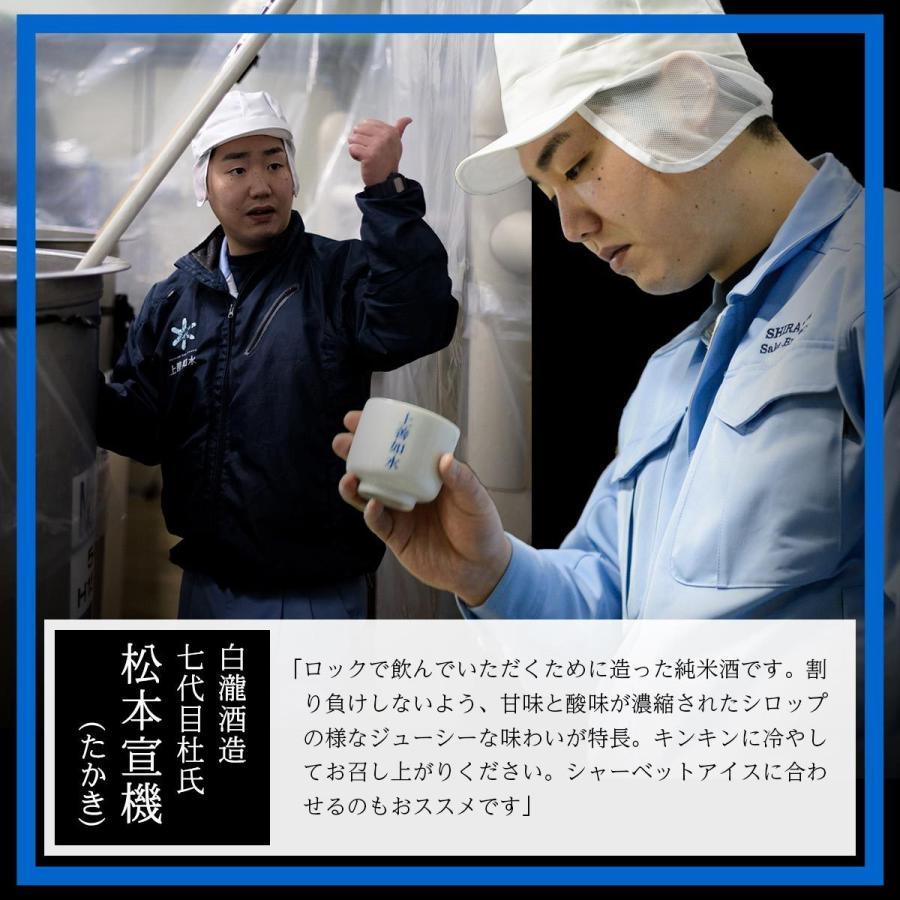 日本酒 新潟 白瀧酒造 ロック酒の上善如水 純米 720ml|minatoya|13