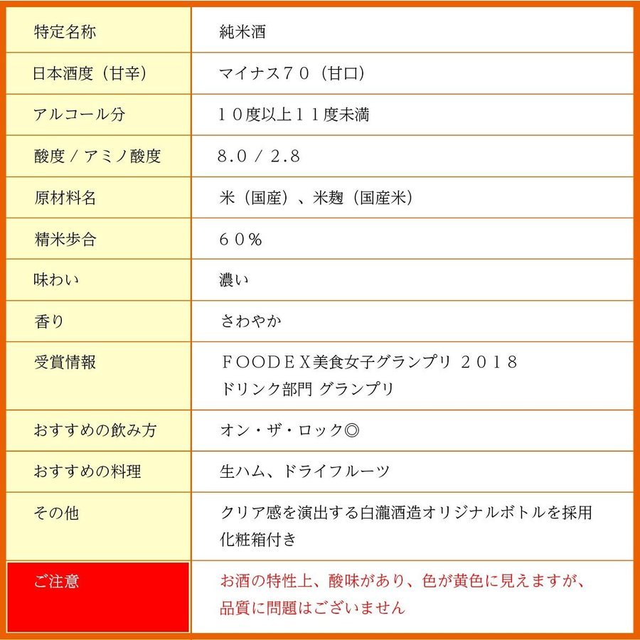 日本酒 新潟 白瀧酒造 ロック酒の上善如水 純米 720ml|minatoya|14