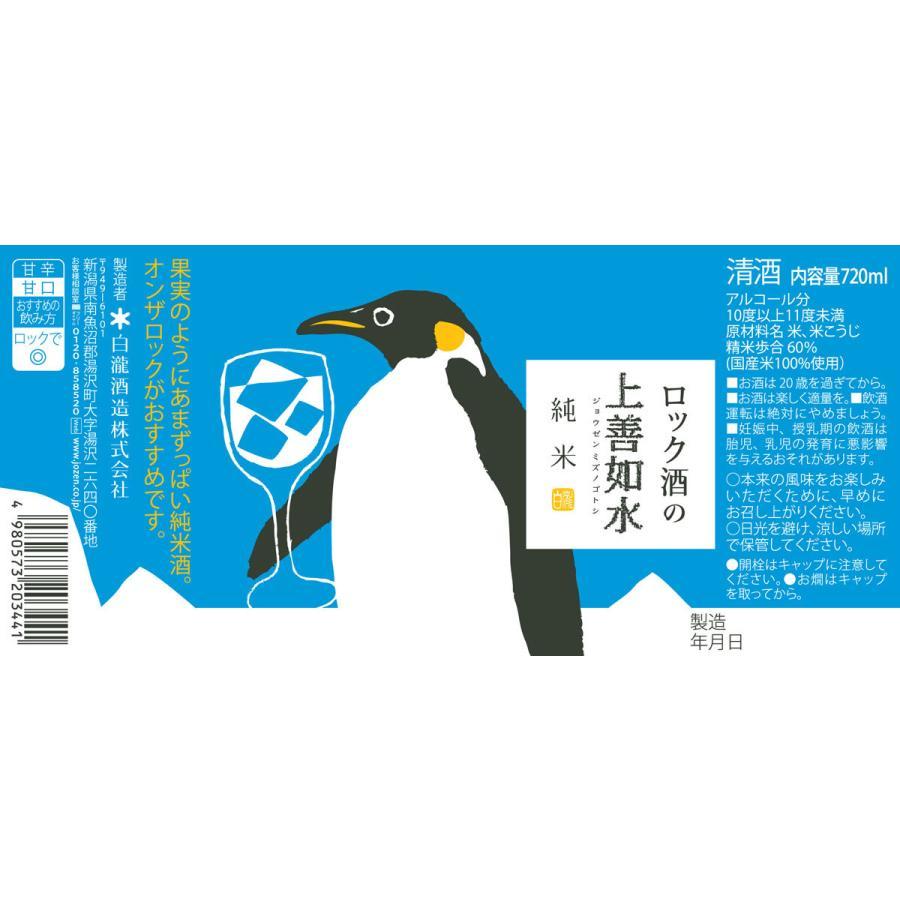 日本酒 新潟 白瀧酒造 ロック酒の上善如水 純米 720ml|minatoya|03