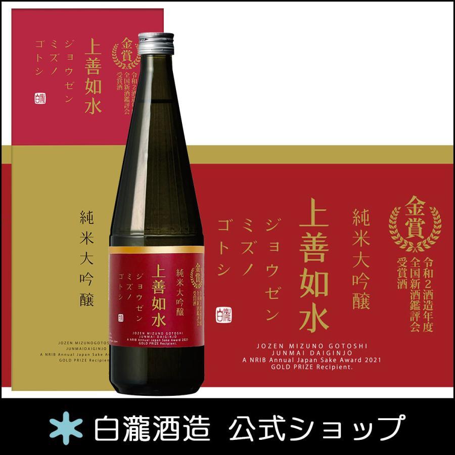 白瀧酒造 上善如水 純米大吟醸 金賞受賞酒 720ml 日本酒 新潟 minatoya