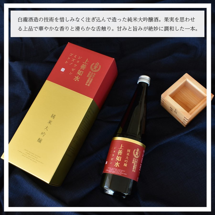 白瀧酒造 上善如水 純米大吟醸 金賞受賞酒 720ml 日本酒 新潟 minatoya 06