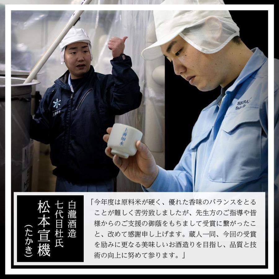 白瀧酒造 上善如水 純米大吟醸 金賞受賞酒 720ml 日本酒 新潟 minatoya 09